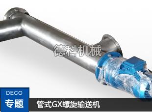 GX螺旋输送机