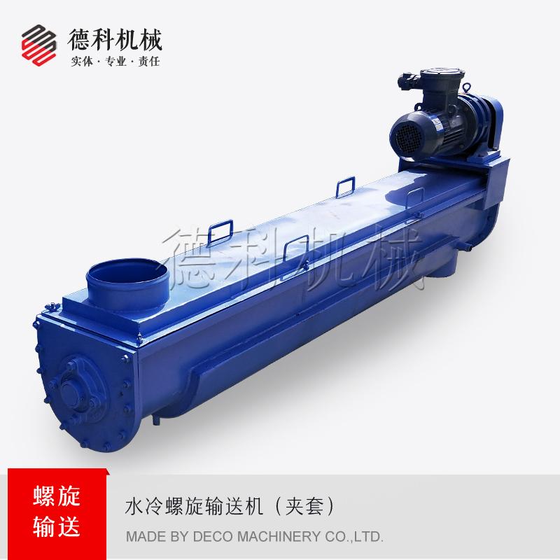 水冷螺旋输送机