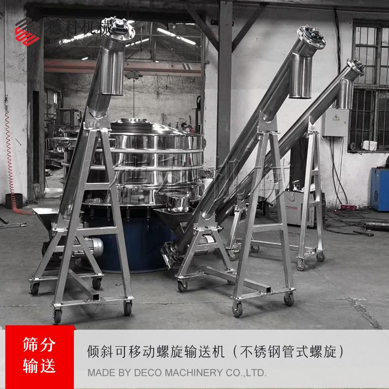 不锈钢可移动螺旋输送机
